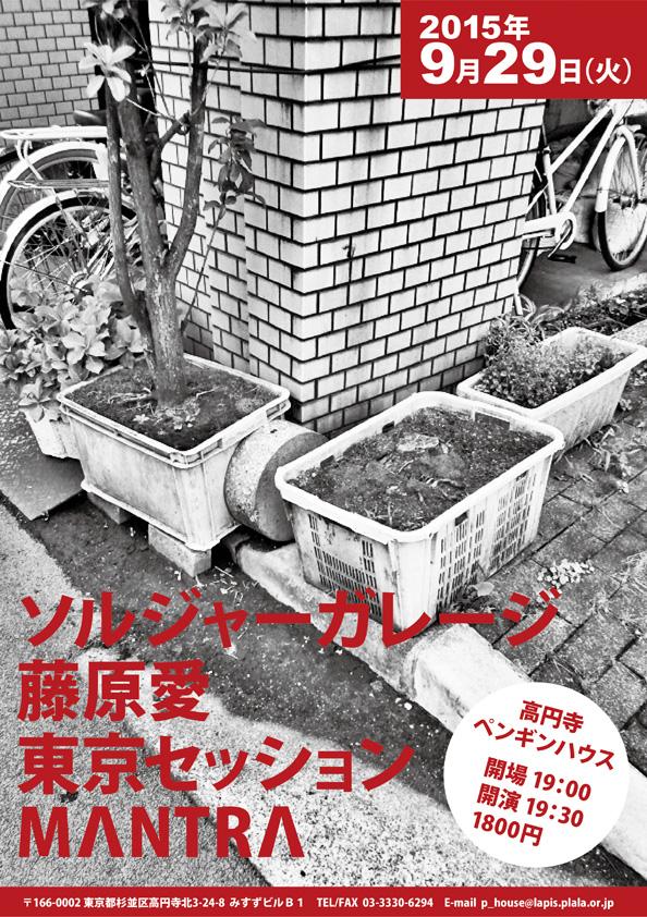 ソルジャーガレージLIVE 2015年9月29日(火)_b0136144_9572579.jpg