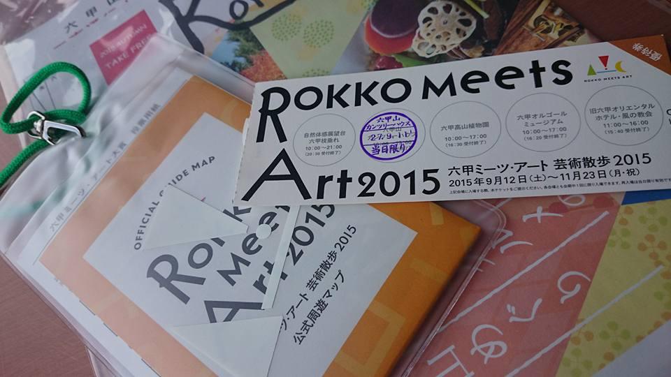 六甲ミーツ・アート 芸術散歩2015 プレスレビューにcafeZもご招待をいただきました!_a0017350_2175463.jpg