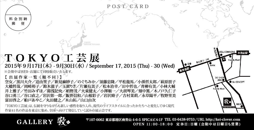 次の展覧会は_e0142956_1103722.jpg