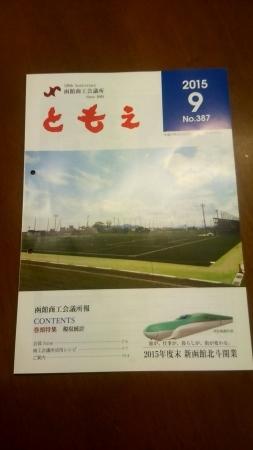 函館市商工会議所の広報ともえ9月号にセラピア掲載中_b0106766_06145639.jpg