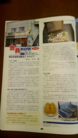 函館市商工会議所の広報ともえ9月号にセラピア掲載中_b0106766_06150099.jpg