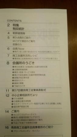 函館市商工会議所の広報ともえ9月号にセラピア掲載中_b0106766_06150561.jpg