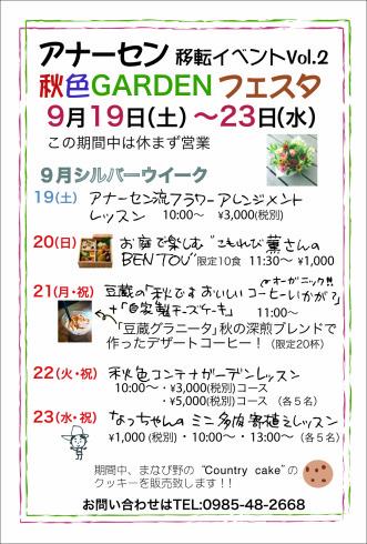 アナーセン移転イベント Vol.2 秋色GARDEN フェスタ_b0137969_06454365.jpg
