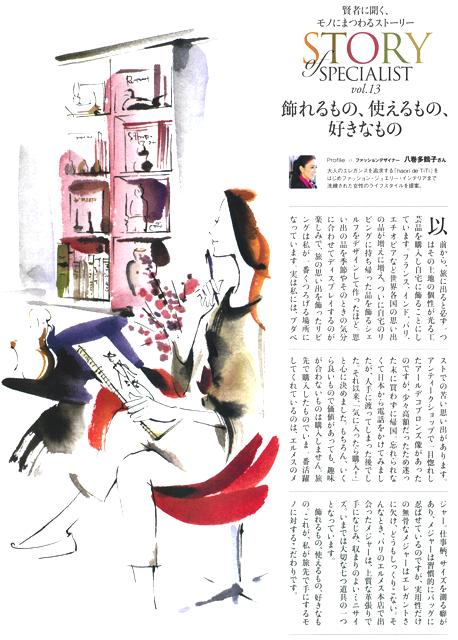 JAL SHOP国際線機内販売誌に掲載されました_a0138976_14237.jpg