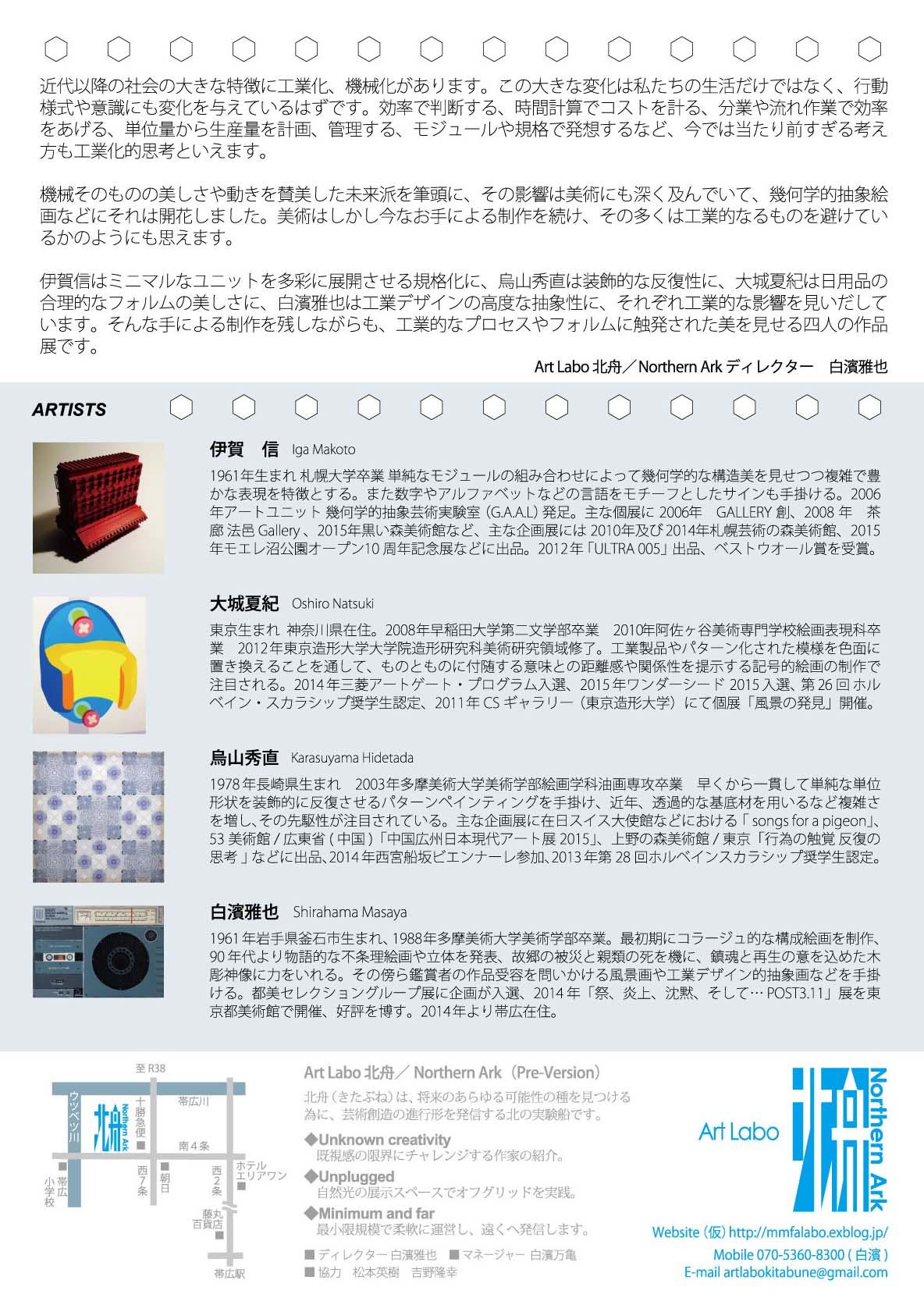 Manufacture 工場制手工業_f0185280_748333.jpg