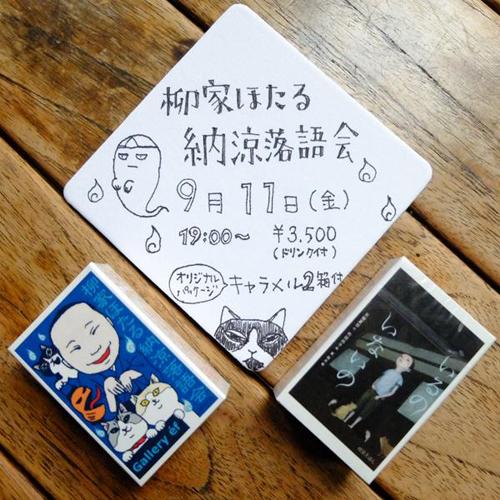 納涼落語会_a0180681_2258447.jpg