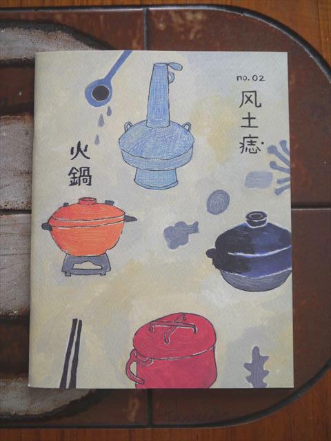台湾の小冊子「風土痣」とガールズジャーニー ベトナム編。_f0167281_15565714.jpg