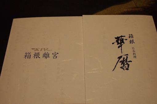 箱根旅行 箱根離宮 日本料理 華暦 夕食/朝食_e0160595_17434674.jpg