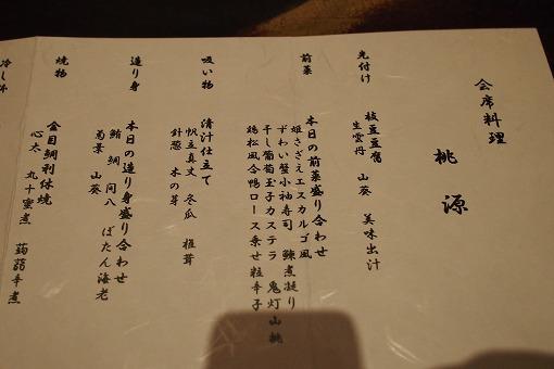 箱根旅行 箱根離宮 日本料理 華暦 夕食/朝食_e0160595_17453145.jpg