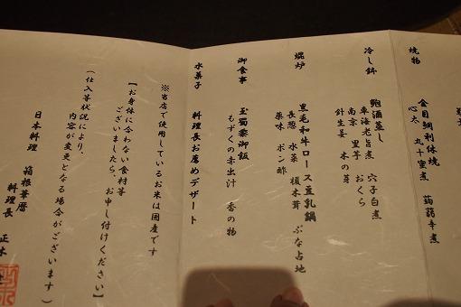 箱根旅行 箱根離宮 日本料理 華暦 夕食/朝食_e0160595_17453660.jpg