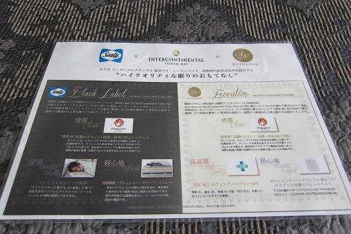 インターコンチネンタル東京ベイ クラブフロア スーペリア リバービュー_e0160595_1814775.jpg