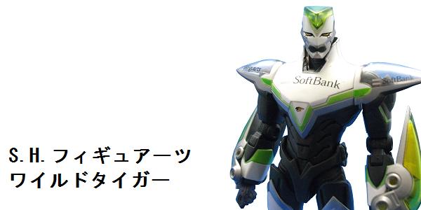 【中古レビュー】S.H.フィギュアーツ ワイルドタイガー_f0205396_219712.png