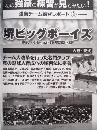 中学野球太郎_f0209300_14105809.jpg