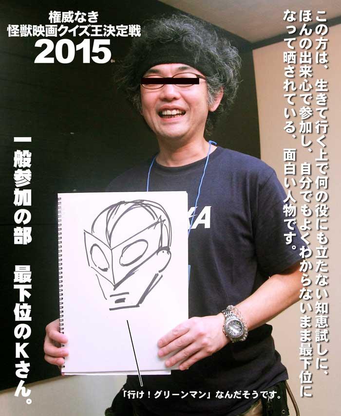 まだやるか!「権威なき怪獣映画クイズ王決定戦2015」開催!_a0180302_0193719.jpg