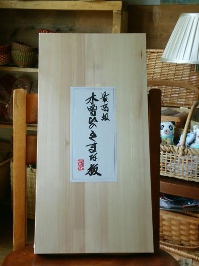木曽ひのきのまな板 お取り寄せしました。_f0255704_10301758.jpg