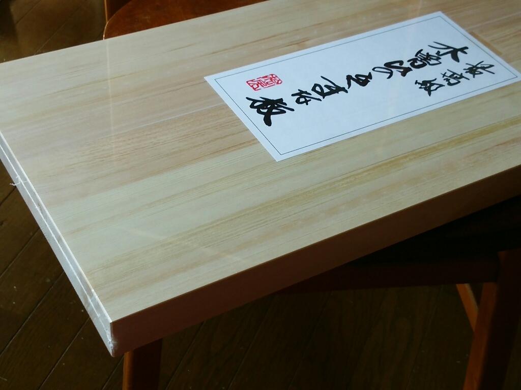 木曽ひのきのまな板 お取り寄せしました。_f0255704_10302095.jpg