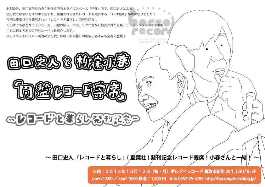 10/12 (祝・月) 円盤レコード寄席@ボルゾイレコード  _b0125413_2135127.jpg