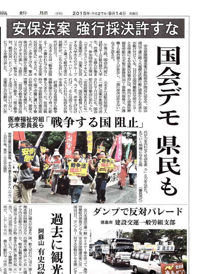 徳島の仲間から~9月14日付け徳島新聞に9・13国会デモの記事が掲載されました_d0155415_13445730.jpg