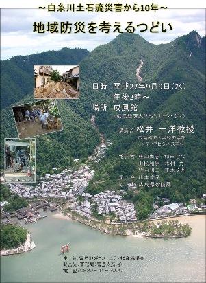 ~白糸川土石流災害から10年~自主防災を考えるつどいを開催しました _f0229523_1182340.jpg