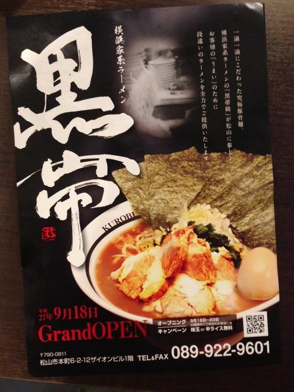 横浜家系ラーメン「黒帯」 食ブログ♪_f0191324_934085.jpg