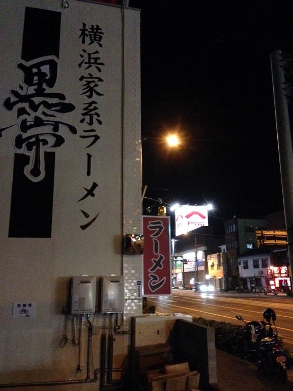 横浜家系ラーメン「黒帯」 食ブログ♪_f0191324_942487.jpg