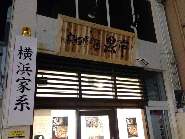 横浜家系ラーメン「黒帯」 食ブログ♪_f0191324_943281.jpg