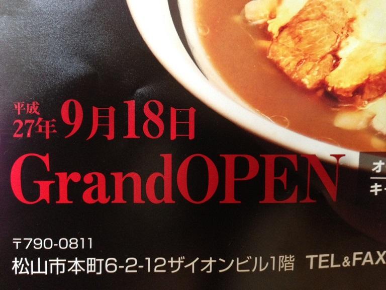 横浜家系ラーメン「黒帯」 食ブログ♪_f0191324_991592.jpg
