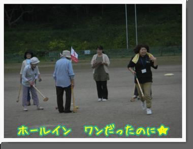 山村広場でグラウンドゴルフなのだ♪_c0259934_16265998.png