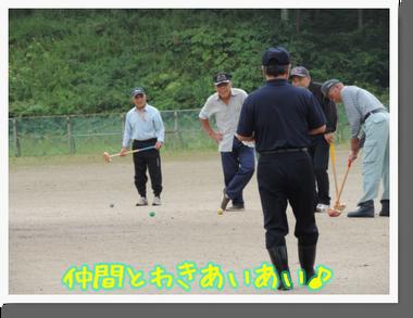 山村広場でグラウンドゴルフなのだ♪_c0259934_16310570.png