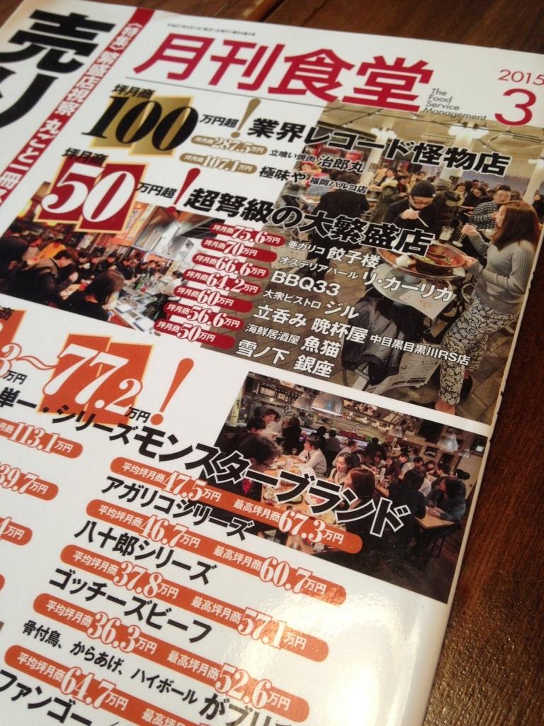 『月刊食堂3月号』に掲載して頂きました。_b0206537_08140248.jpg