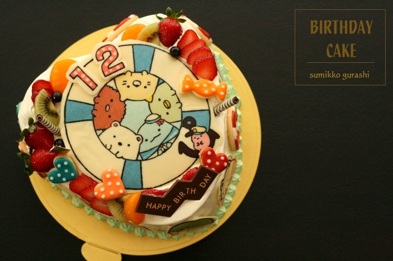 Happy Birthday! 12歳_d0173942_19594023.jpg
