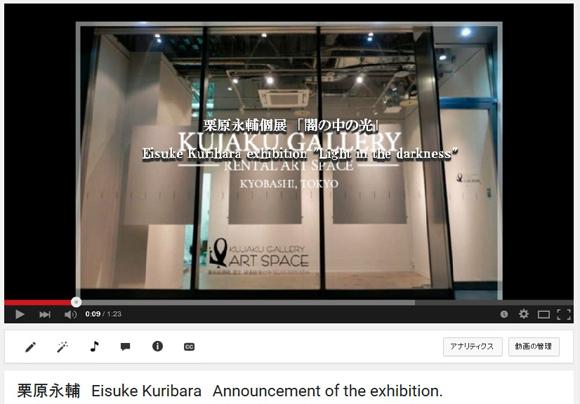 個展の告知動画を作りました。(Announcement video exhibition.)_e0224057_8572854.jpg