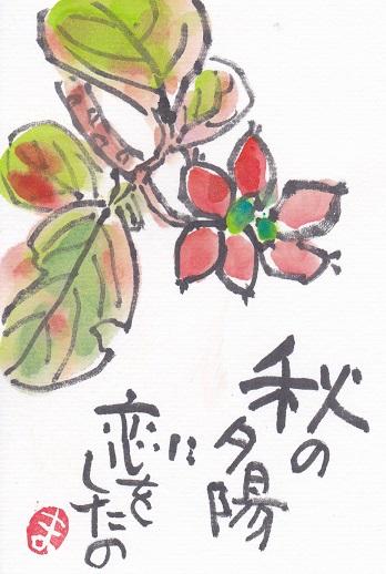 f0179357_0225137.jpg