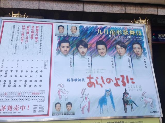ビバ 歌舞伎_b0279058_14501202.jpg