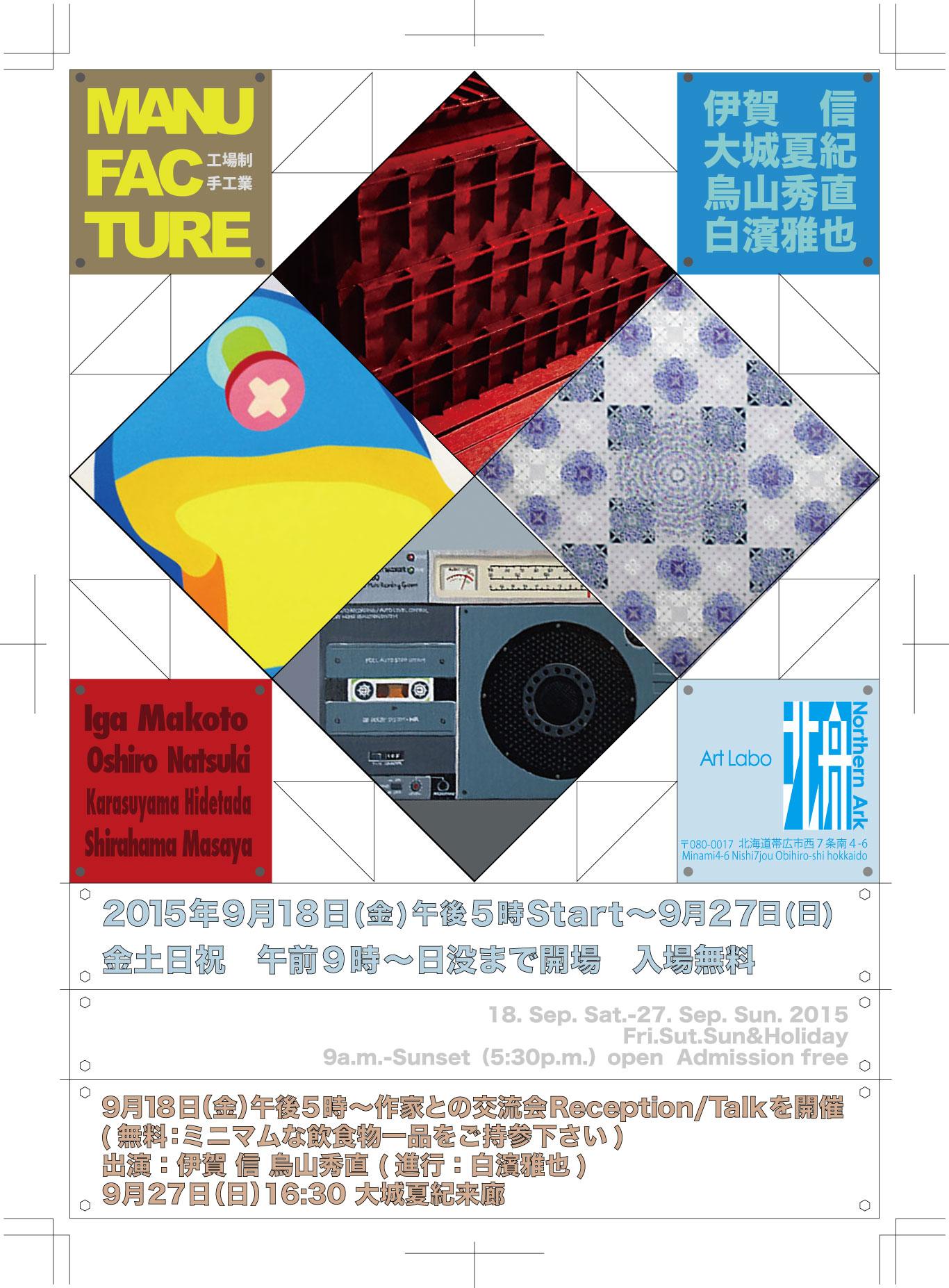 Manufacture 工場制手工業_f0185280_14585166.jpg