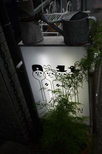 夜長茶廊(よながさろう)さん=鳥取県・倉吉市_f0226293_23183520.jpg