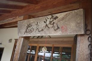 ②工房=鳥取県・福光窯(ふくみつがま)さんへ_f0226293_7505650.jpg