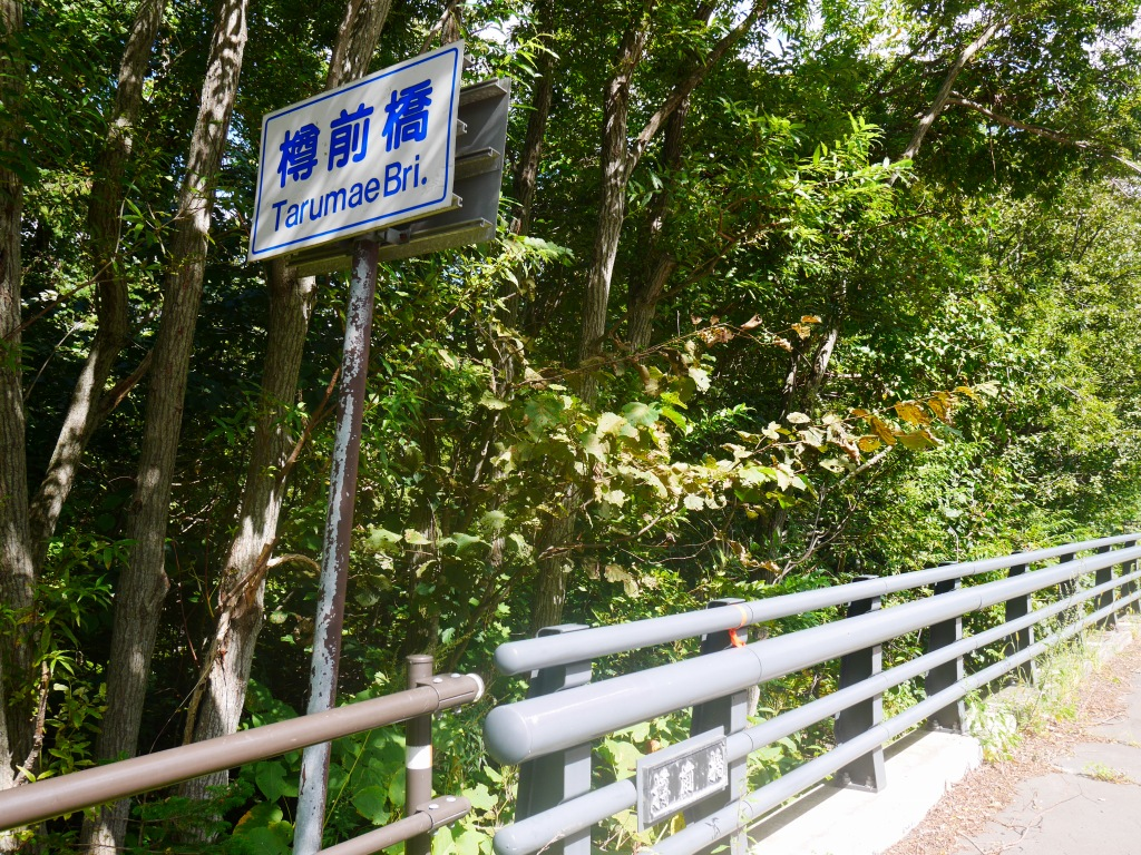 風不死岳三の沢、9月14日_f0138096_10232947.jpg