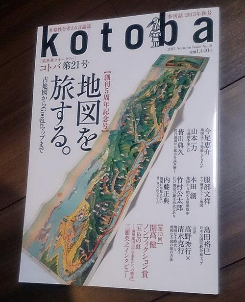 【お知らせ】季刊誌「kotoba」に寄稿しました。_c0163001_23121880.jpg