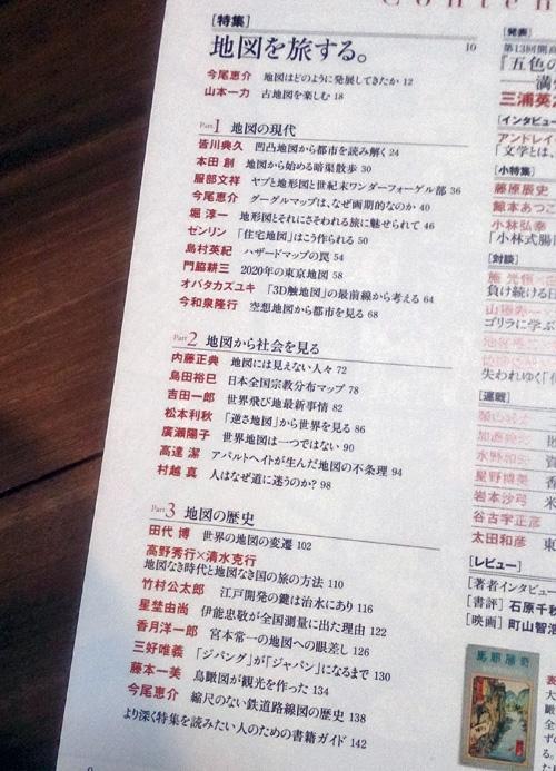 【お知らせ】季刊誌「kotoba」に寄稿しました。_c0163001_23123043.jpg
