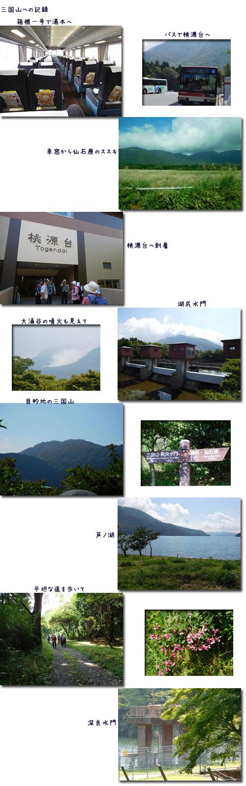 箱根三国山へ_c0051105_1671166.jpg