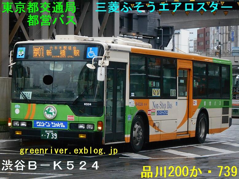 東京都交通局 B-K524_e0004218_20501188.jpg