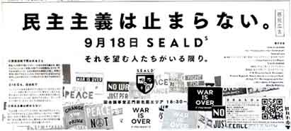 SEALDs (シールズ)意見広告 / 全5段・朝日新聞_b0003330_847794.jpg