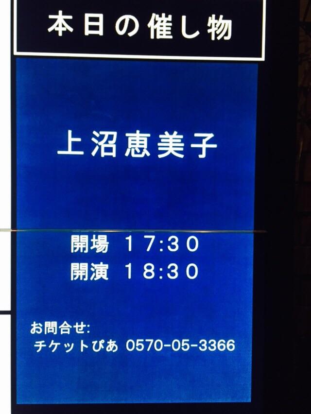上沼恵美子さん コンサート_c0223630_1836277.jpg