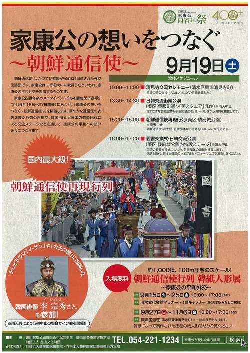 家康公四百年祭関連イベントのご案内_b0280244_14403255.jpg