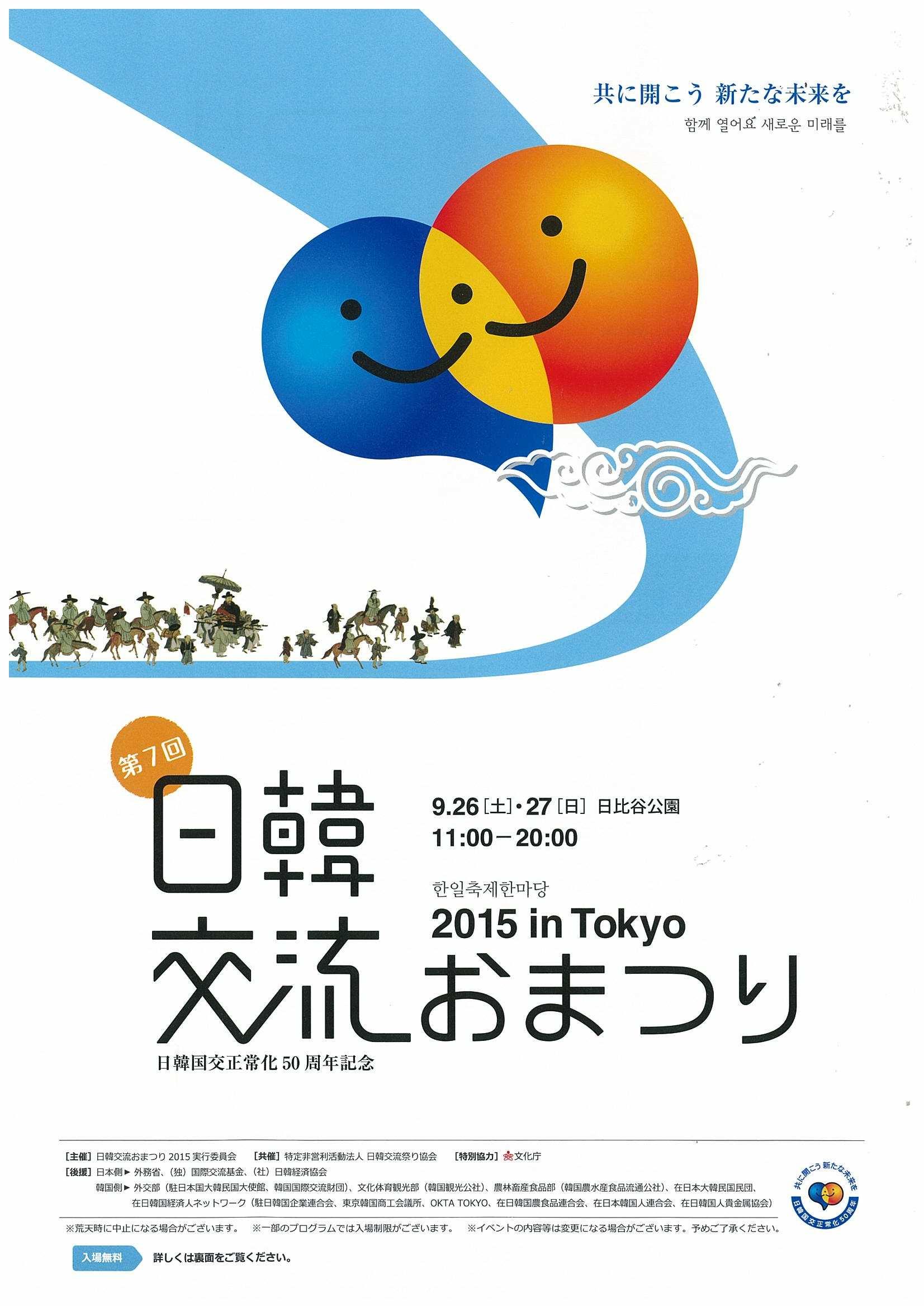 日韓交流おまつり2015 in Tokyo_b0280244_1540731.jpg
