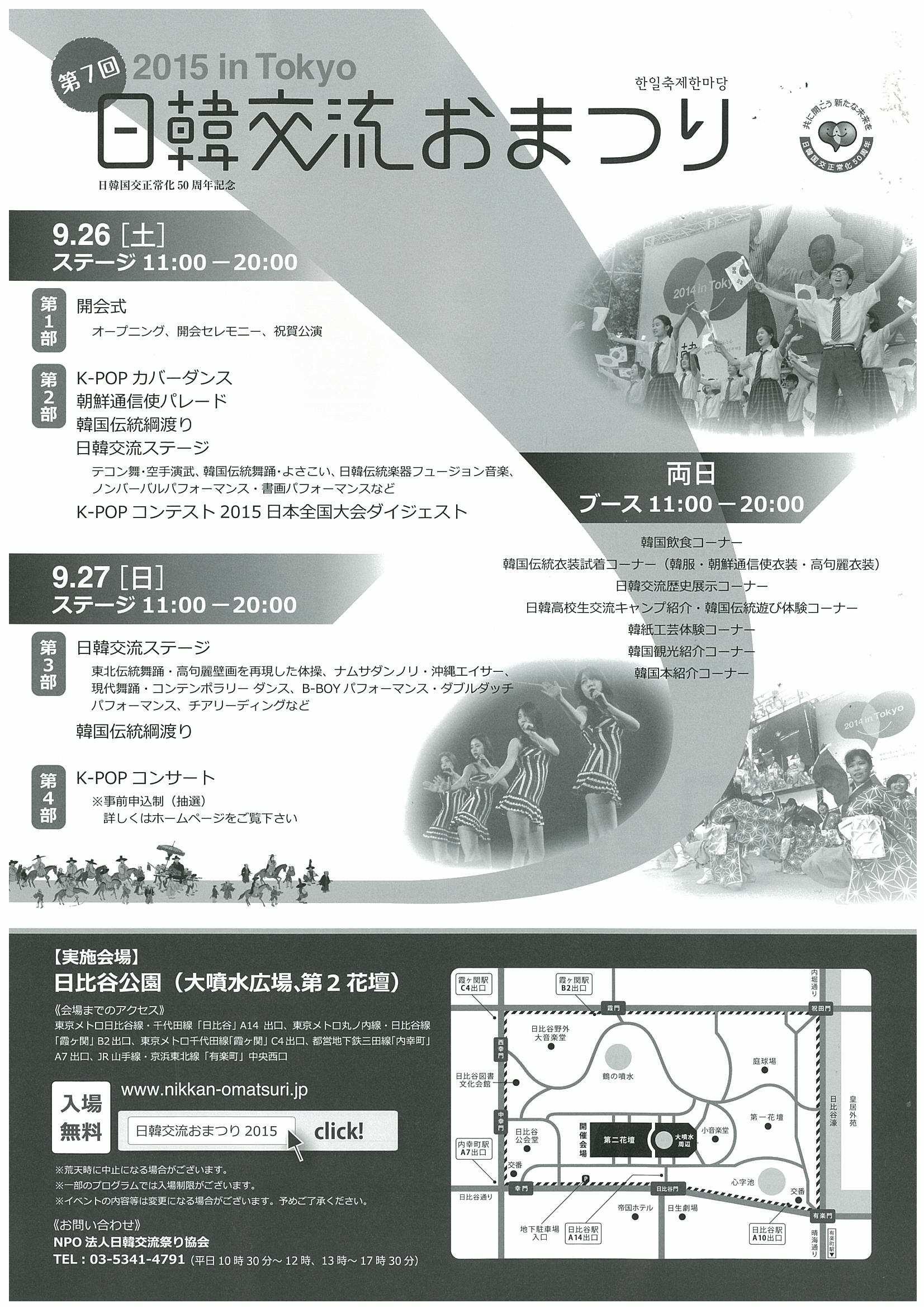 日韓交流おまつり2015 in Tokyo_b0280244_15413226.jpg