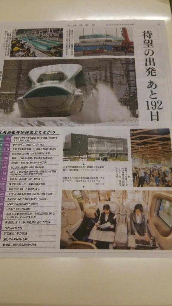 北海道新聞号外、北海道新幹線3月26日開業_b0106766_18095800.jpg