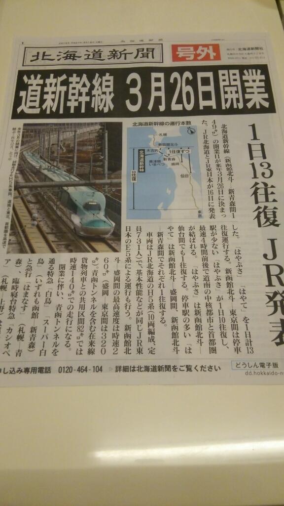 北海道新聞号外、北海道新幹線3月26日開業_b0106766_18100118.jpg