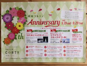 成城コルティ 9th Anniversary_e0182479_21181671.jpg